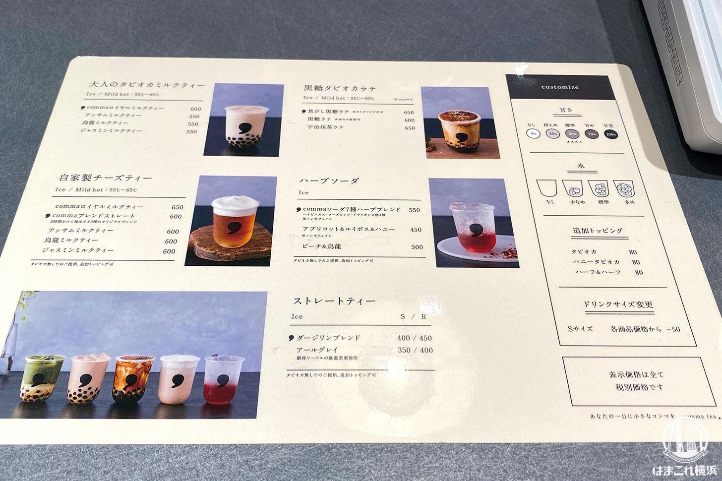 コンマティー 横浜ジョイナス店 メニュー