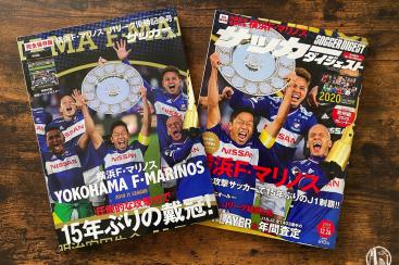 横浜F・マリノス優勝記念!サッカーマガジンとサッカーダイジェストで大特集