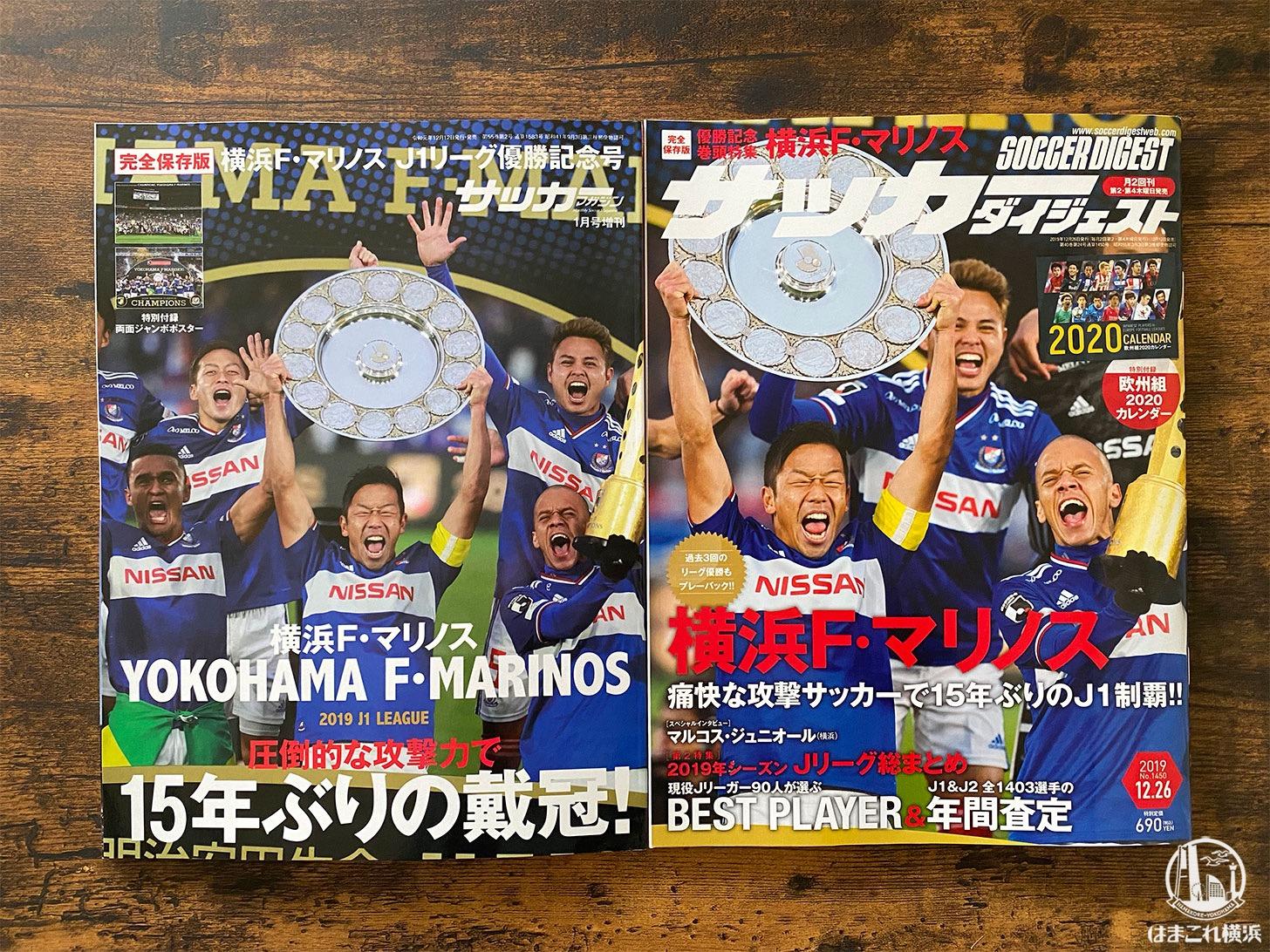 横浜F・マリノス 優勝記念雑誌 表紙