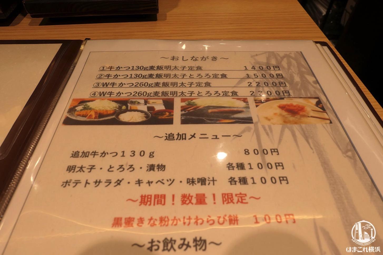 牛かつ専門店「牛かつ もと村」横浜ジョイナス店 メニュー
