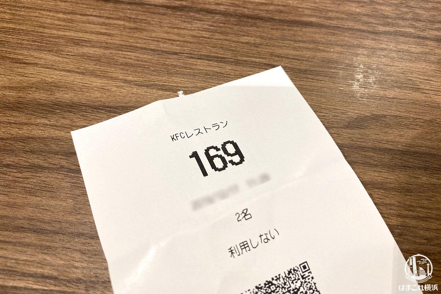 KFCレストラン 南町田グランベリーパーク 整理券