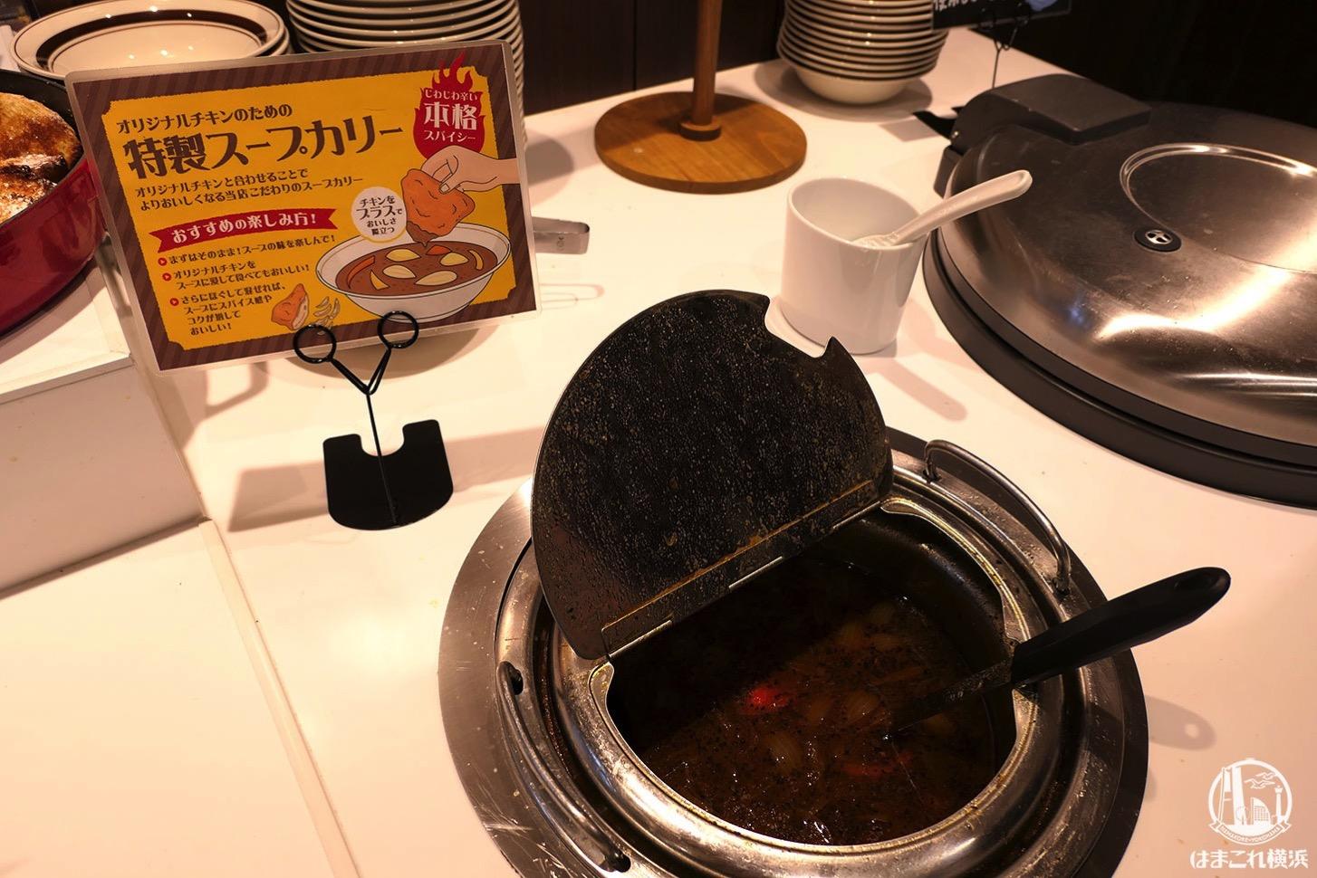 オリジナルチキンのための特製スープカレー