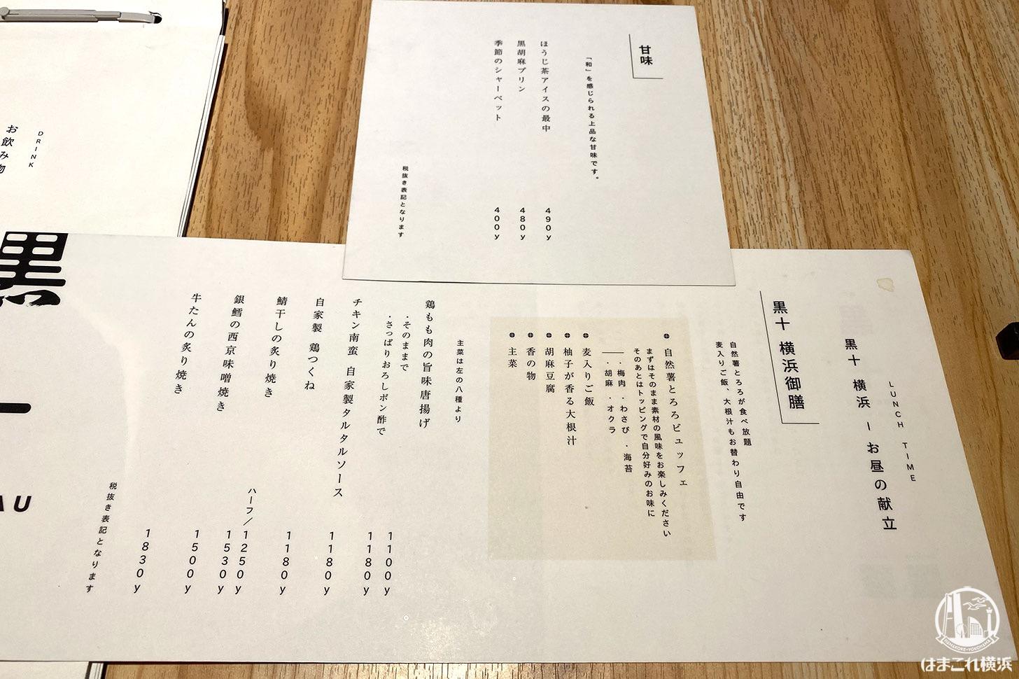 黒十(こくとう)横浜 ランチメニュー