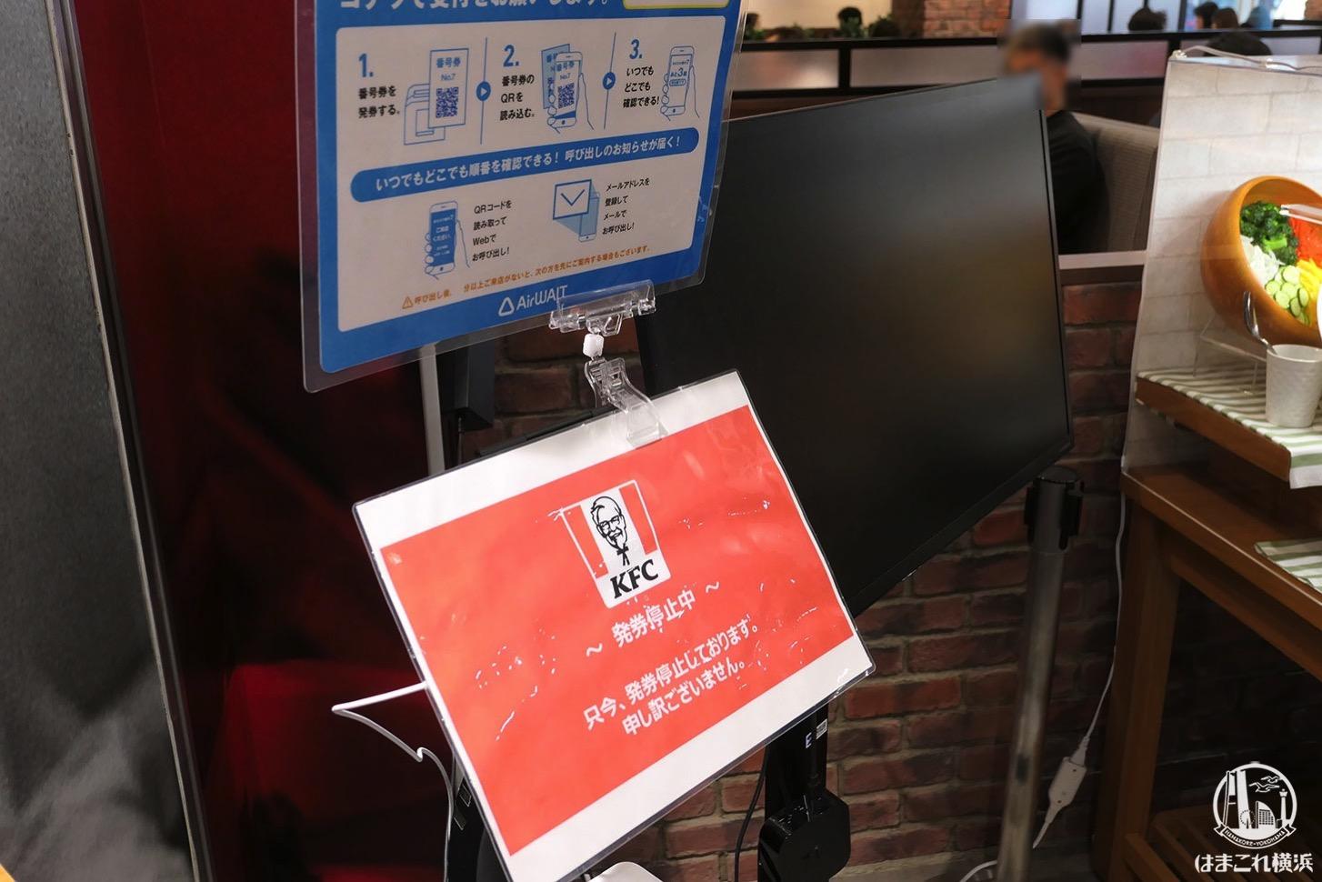 南町田グランベリーパーク KFCレストラン