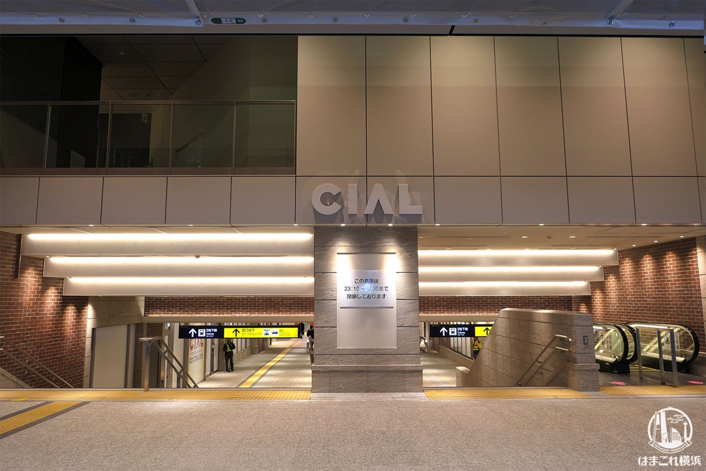 横浜駅西口 馬の背解消