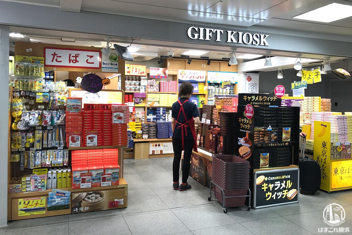 ギフトキヨスク 新横浜西