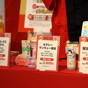 そごう横浜店 2020年の福袋お披露目!令和初福袋は約5万2000個、エールを送る福袋など