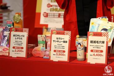 そごう横浜店 2020年の福袋をお披露目!令和初福袋は約5万2000個、エールを送る福袋など