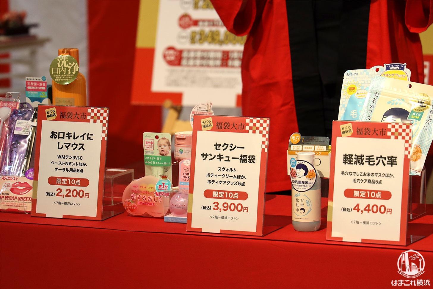 そごう横浜店 2020年の福袋をお披露目!令和初福袋はエールを送る福袋など約52000個