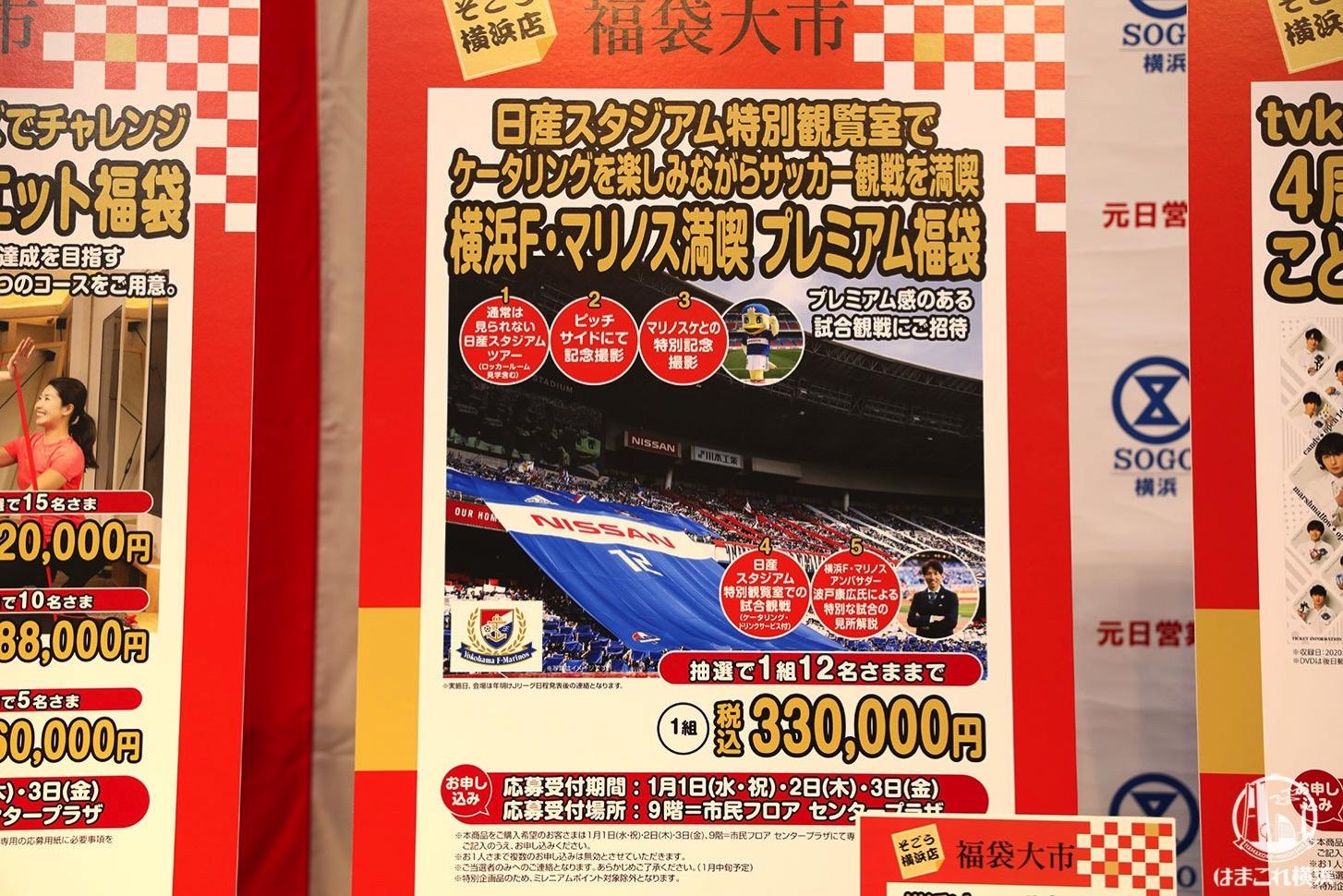 横浜F・マリノス プレミアム試合観戦福袋