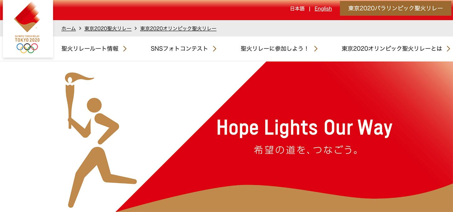 東京2020オリンピック聖火リレー 神奈川・横浜のルート詳細決定!日程やセレブレーション会場