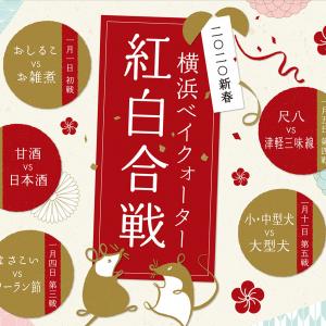 横浜ベイクォーター 2020年も元日営業!福袋販売や初笑いライブ、紅白合戦も