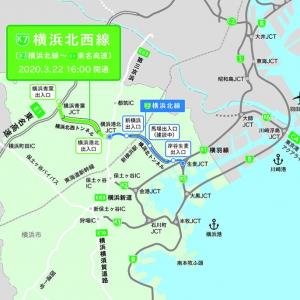 横浜北西線(横浜北線~東名高速)2020年3月22日16時に開通