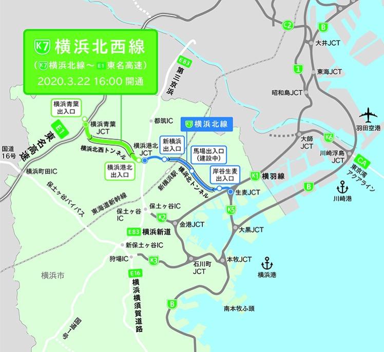 横浜北西線(横浜北線~東名高速)2020年3月22日16時に開通!