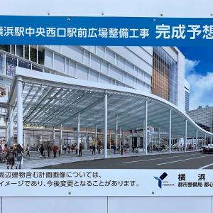 """横浜駅西口駅前広場に""""屋根""""建設!完成予想図公開"""