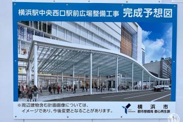 横浜駅西口駅前広場に曲線状の屋根建設!完成予想図公開