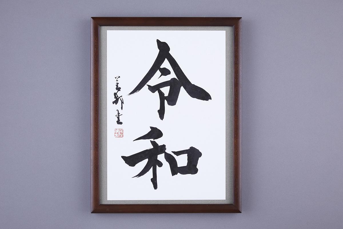 「令和」を書いた書家 茂住 菁邨氏によるあなただけの書 夢袋