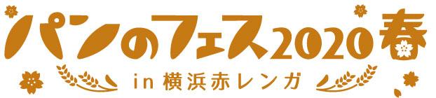 パンのフェス2020春 in 横浜赤レンガ、人気のパン屋さん45店舗発表!