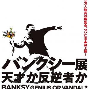 バンクシー展、チケット販売スタート!横浜駅アソビルにオリジナル作品など70点以上集結