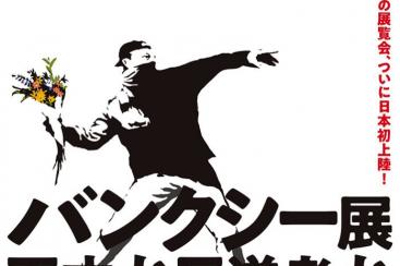 バンクシー展、チケット販売スタート!横浜駅アソビルにオリジナル作品などコレクション集結
