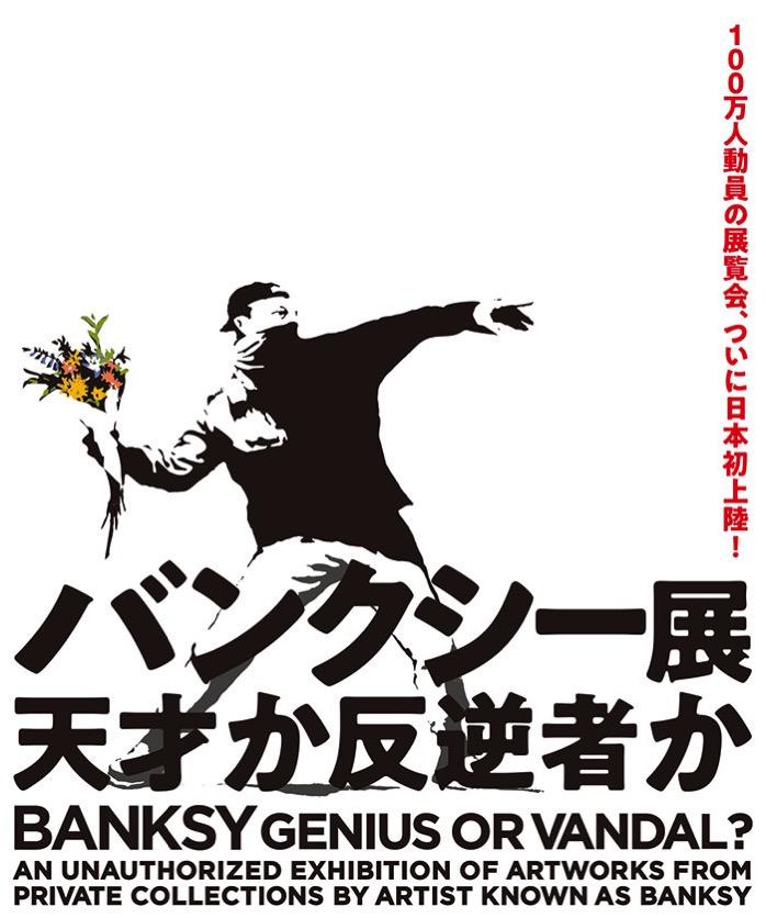 バンクシー展のチケット販売スタート!横浜駅アソビルにオリジナル作品などコレクション集結