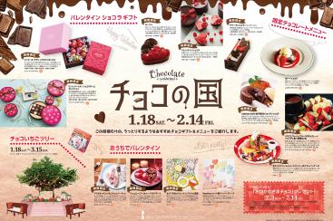 横浜ベイクォーター「チョコの国 いちごの国」開催!旬のいちごとチョコレート