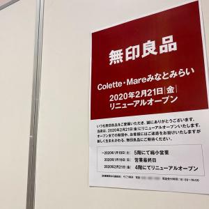 無印良品、コレットマーレ4階にリニューアルオープン!100円ショップのセリアも