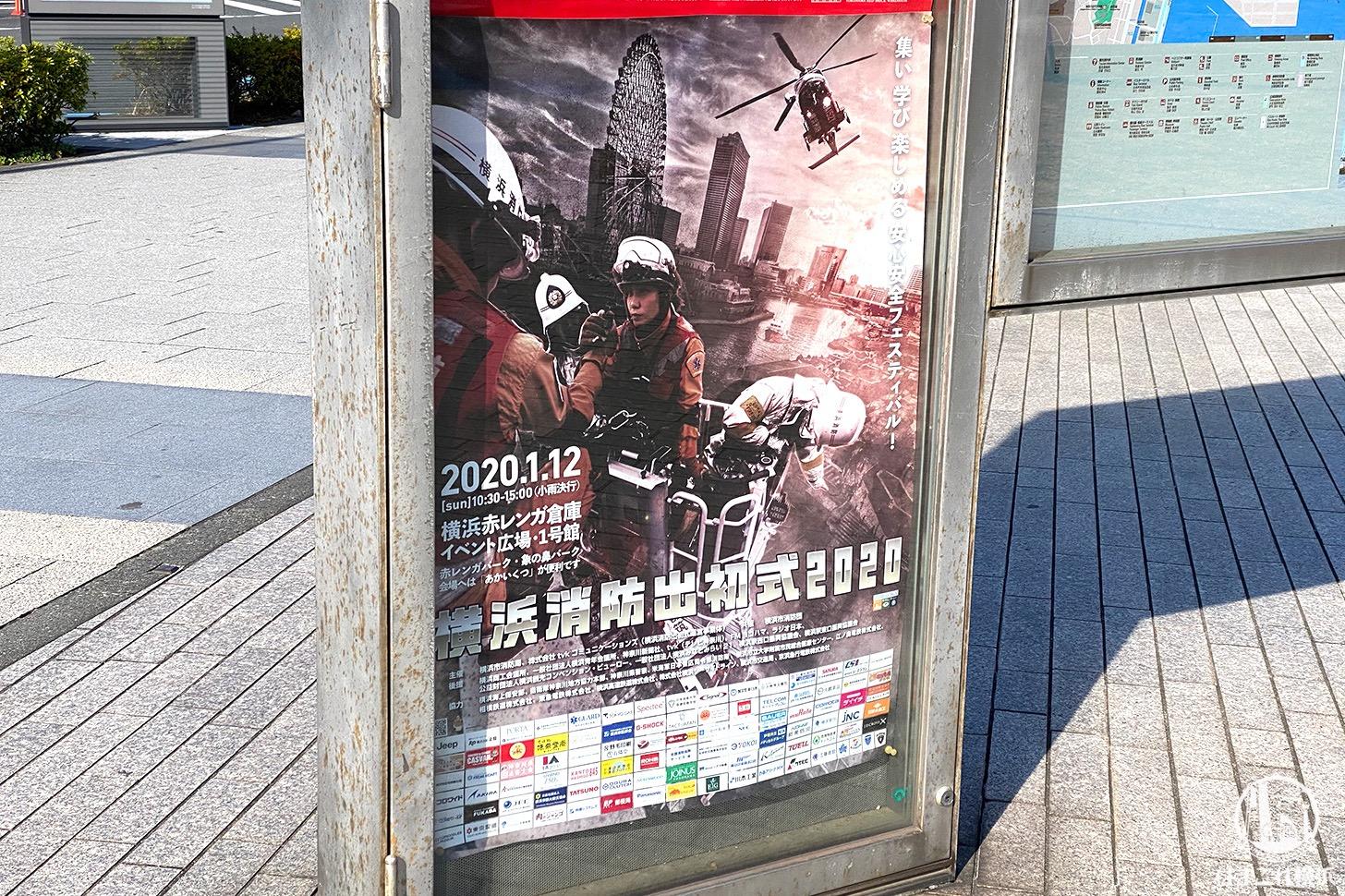 横浜消防出初式2020 横浜赤レンガ倉庫で開催!一斉放水や古式消防演技など