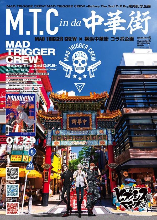 M.T.C in da 中華街