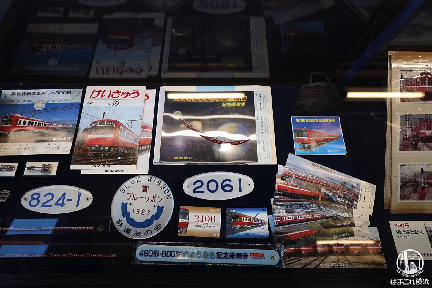 京急デハ230形 車内の展示