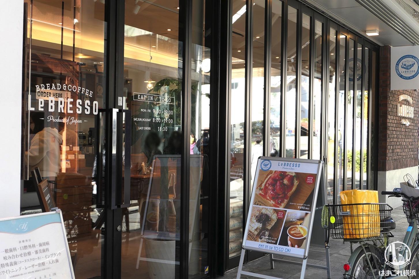 レブレッソ 横浜元町店