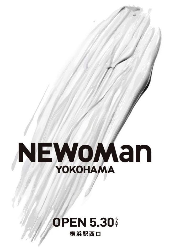 ニュウマン横浜