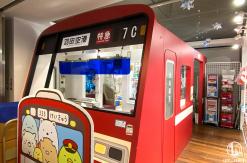 横浜港大さん橋の京急ショップは運転台や座席で車両の一部再現!グッズも多数