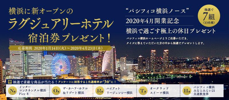 パシフィコ横浜ノース 開業日まで100日を記念してプレゼントキャンペーン実施!