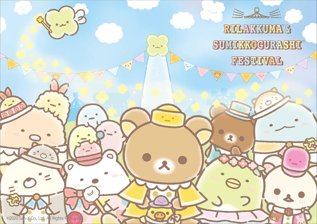横浜駅アソビルで「リラックマ&すみっコぐらしフェスティバル」開催!ぬいぐるみ付きチケットも