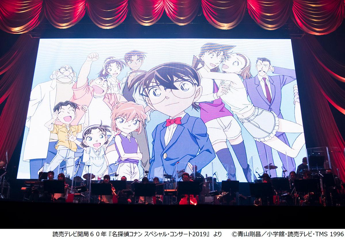 名探偵コナン スペシャル・コンサート2020、横浜含む3都市で開催!オリジナルグッズも