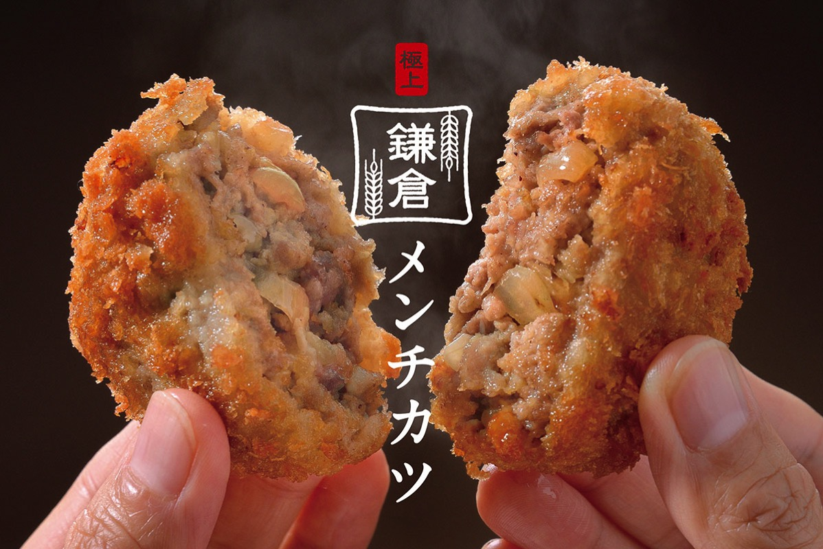 極上 鎌倉生食パン「極上 鎌倉メンチカツ」新発売!生パン粉と葉山牛が決め手