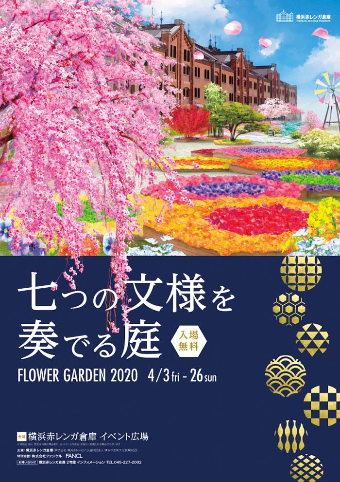フラワーガーデン2020、横浜赤レンガ倉庫で開催!和モダンテーマに7つの文様を奏でる
