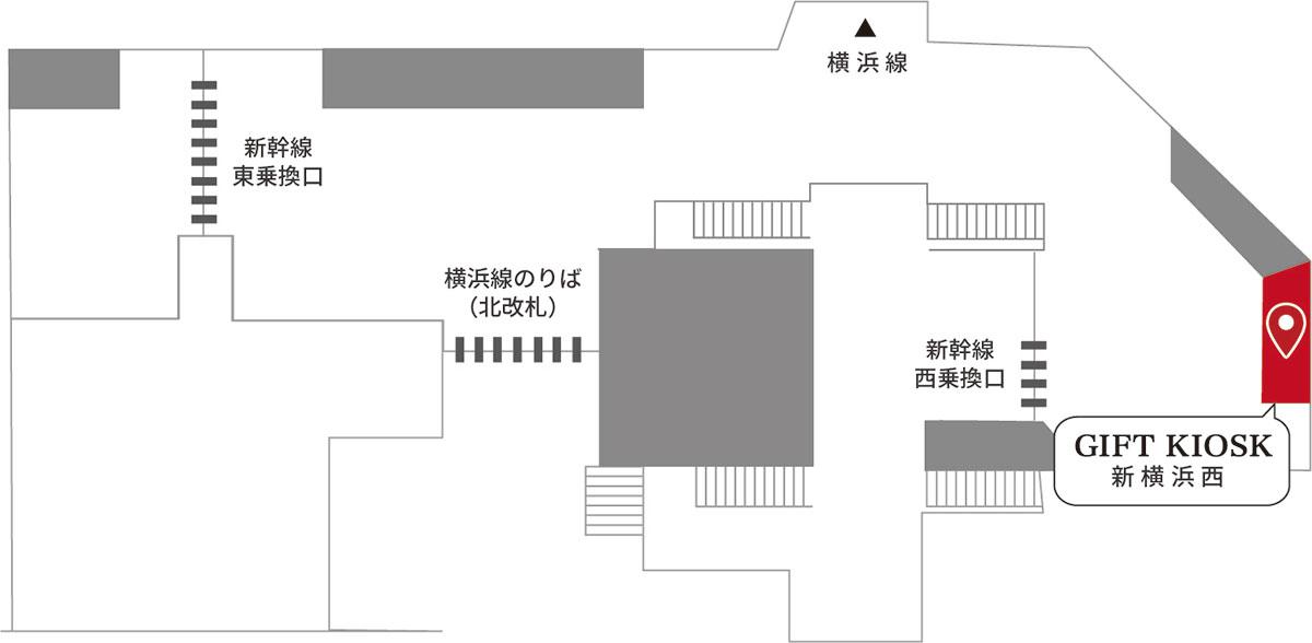 ギフトキヨスク新横浜西 店舗位置