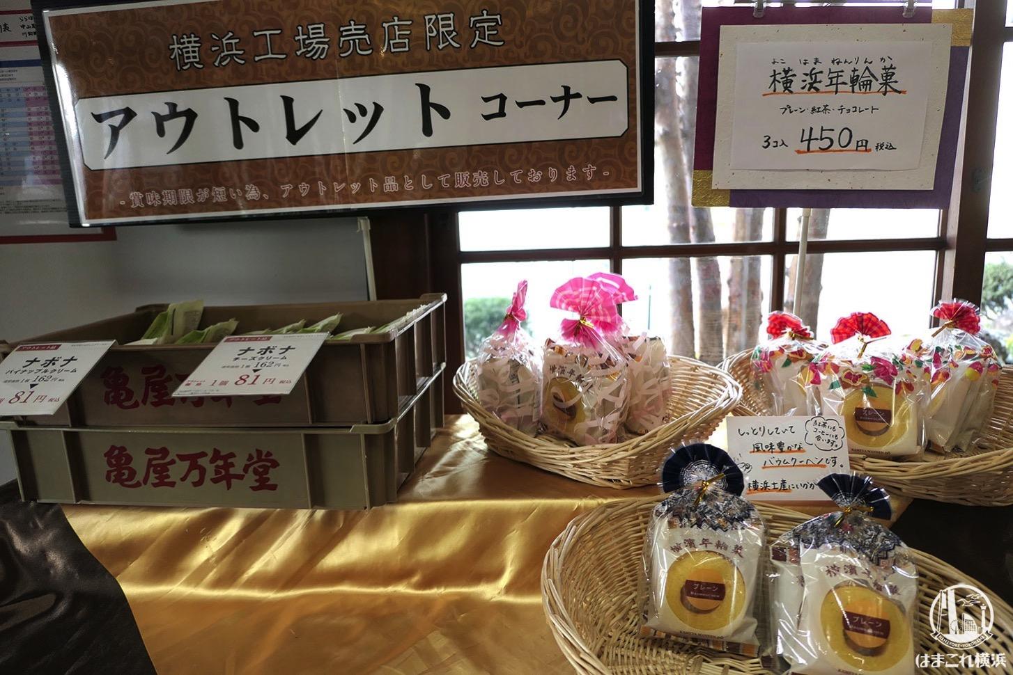 亀屋万年堂 横浜工場直売店 アウトレット