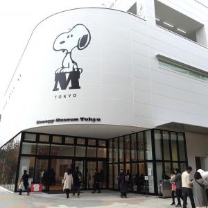 南町田「スヌーピーミュージアム」臨時休館発表 2月29日~4月12日まで