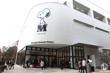南町田「スヌーピーミュージアム」臨時休館発表 2月29日~3月13日まで