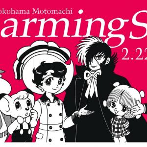横浜元町チャーミングセール2020 春が開催!200店舗以上参加のセールイベント