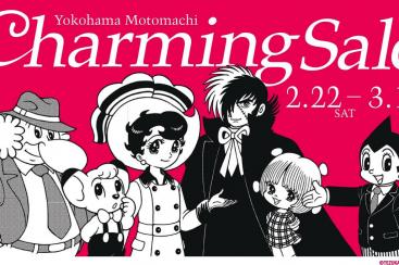横浜元町チャーミングセール2020 春が開催!200店舗以上参加の大規模セールイベント