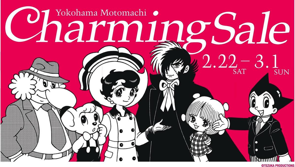 横浜元町チャーミングセール2020 春が開催! 200店舗以上参加の大規模セールイベント