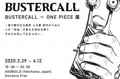 ワンピースのアートプロジェクト「BUSTERCALL=ONE PIECE展」横浜駅アソビルで日本初開催