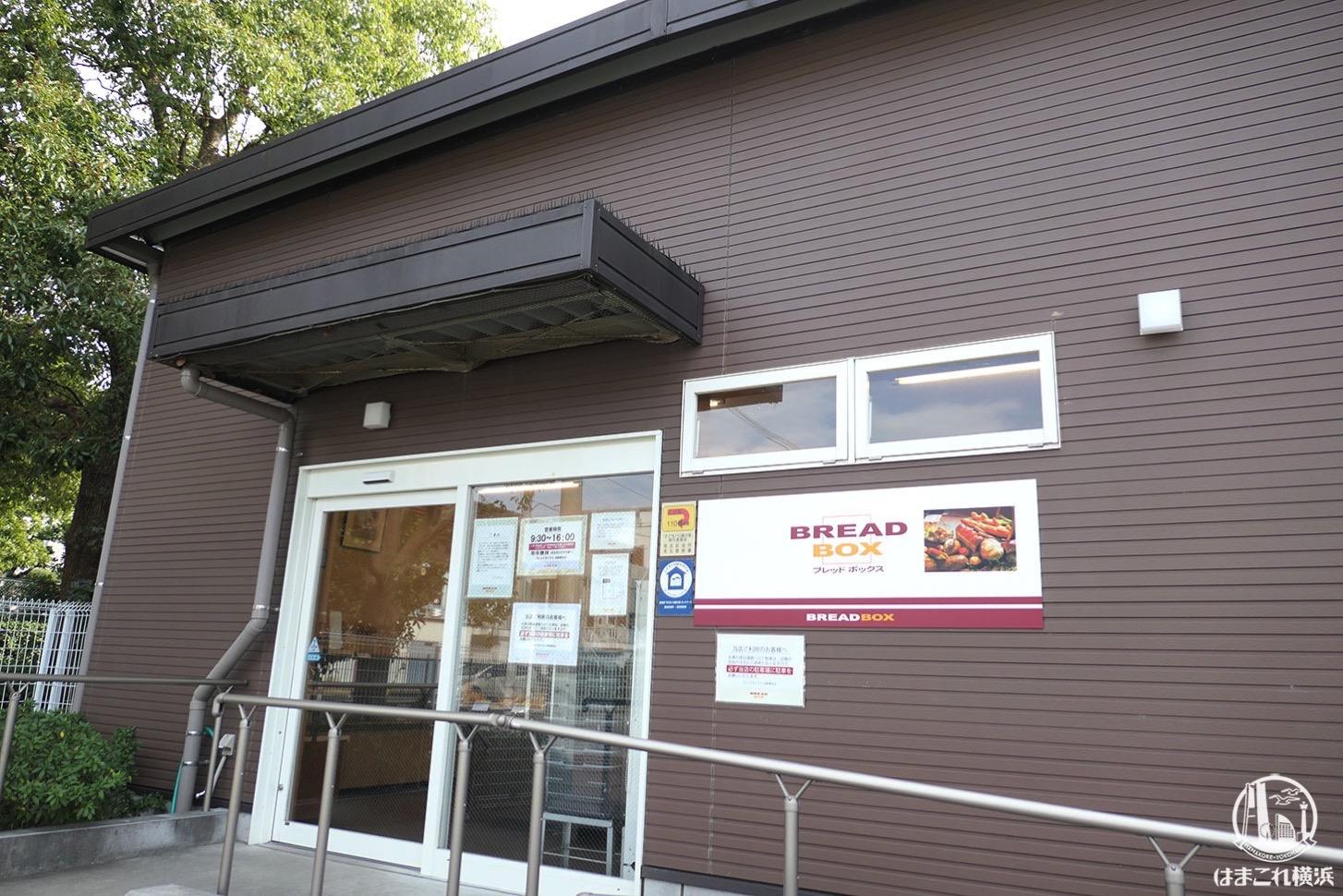 サンジェルマン ブレッドボックス 北新横浜店