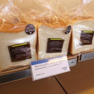サンジェルマンのパンがアウトレットでお得!北新横浜の工場直売ブレッドボックス