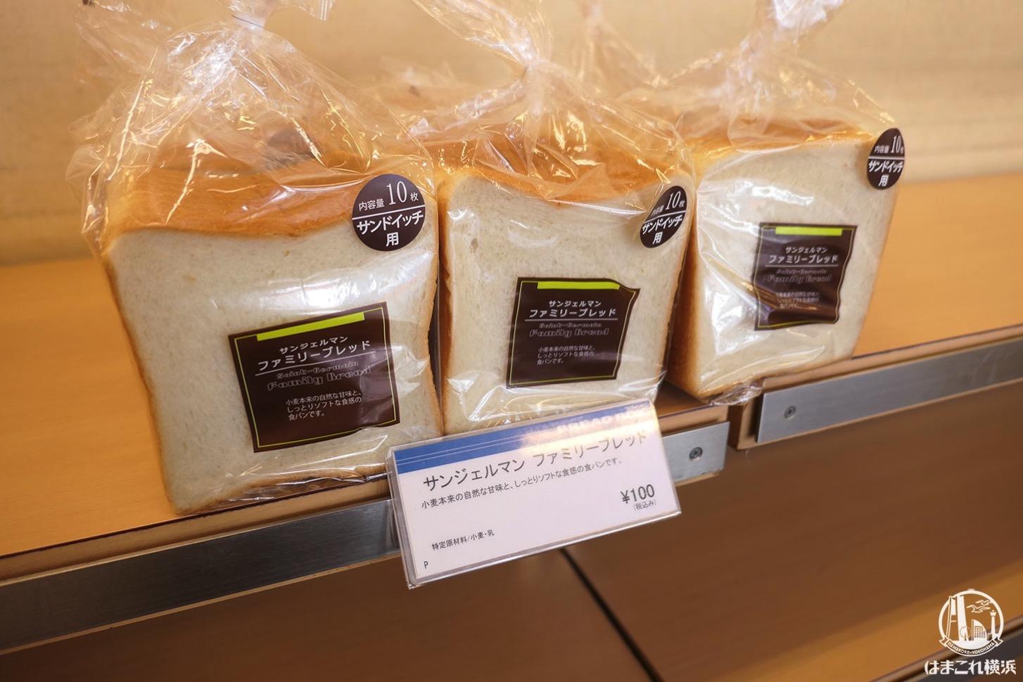 サンジェルマンのパンがアウトレットで激安!北新横浜の工場直売ブレッドボックス