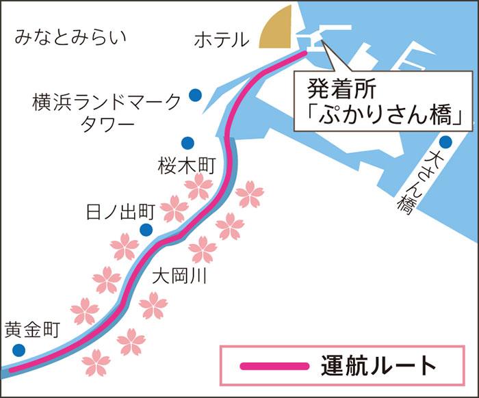 大岡川桜クルーズ 運航ルート